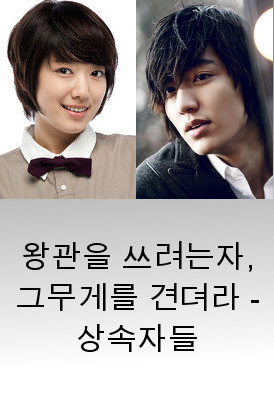 "Added the upcoming Korean drama "" Those Who Want the Crown, Withstand"