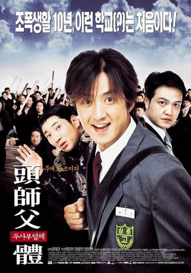 Phim hero han quoc online dating