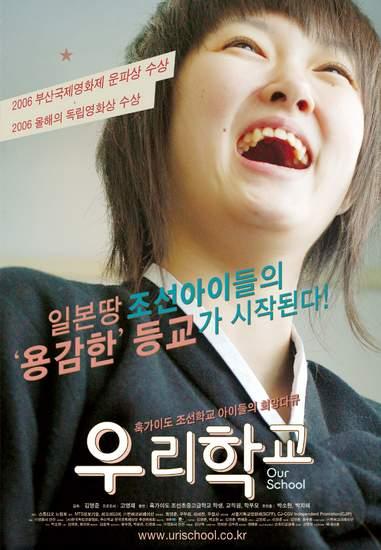 Our School (Korean Movie - 2006) - 우리 학교 @ HanCinema ...