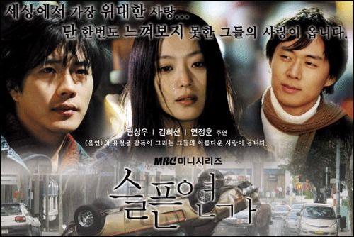 Most Tragic Love Story: Sad Love Story (Korean Drama
