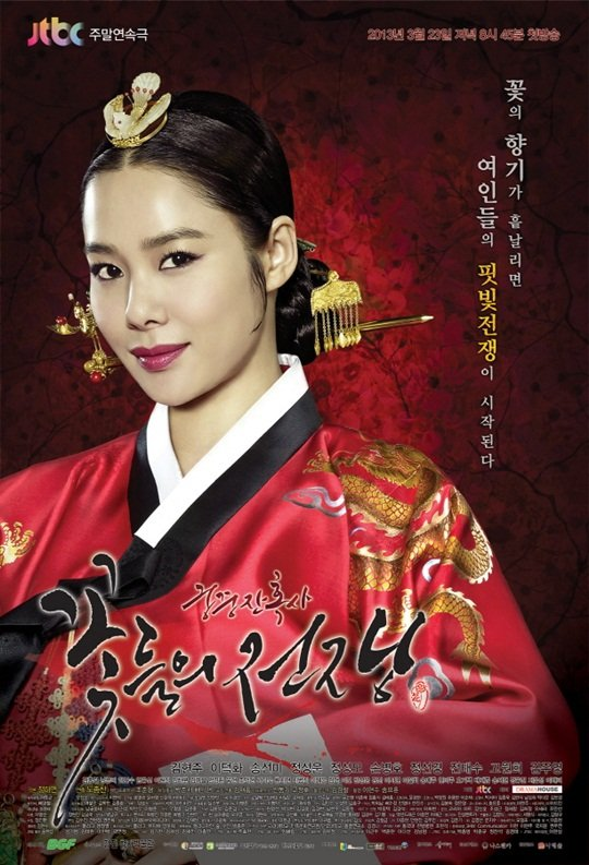 "Added episode 42 captures for the Korean drama "" Cruel Palace - War of"