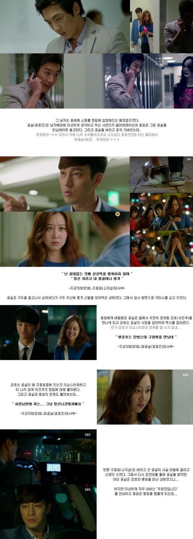 "Added episode 3 captures for the Korean drama "" Master's Sun "" (2013)"