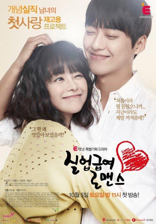unemployed romance cast  korean drama - 2013