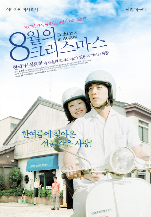 Christmas In August 1998.Video Teaser Released And Added New Posters For The Korean