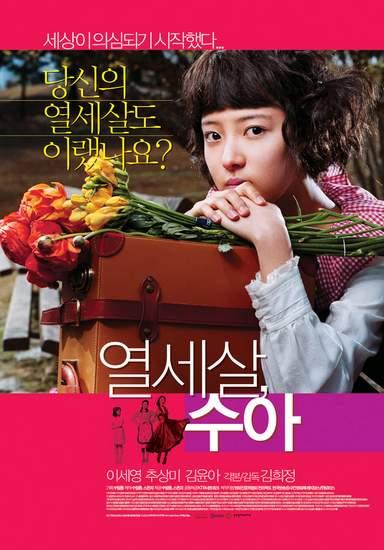 The Wonder Years (Korean Movie - 2007) - 열세살, 수아 @ HanCinema