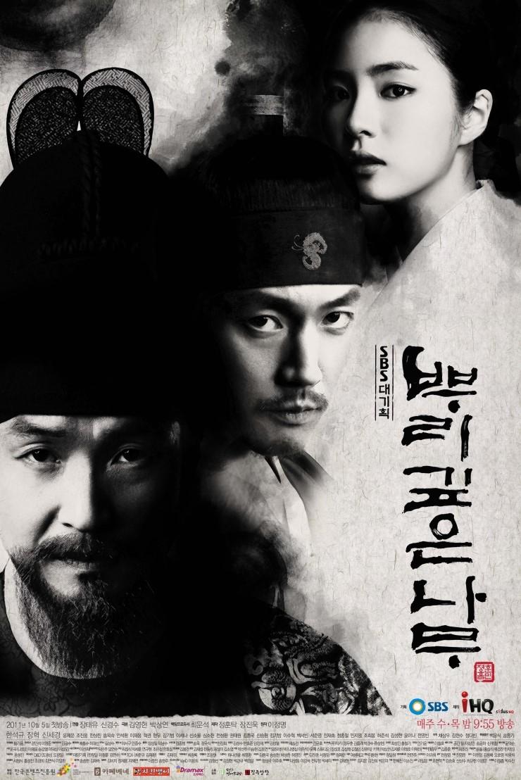 Deep-rooted Tree (Korean Drama - 2011) - 뿌리깊은 나무 @ HanCinema