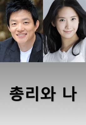 Bo phim prime minister is dating