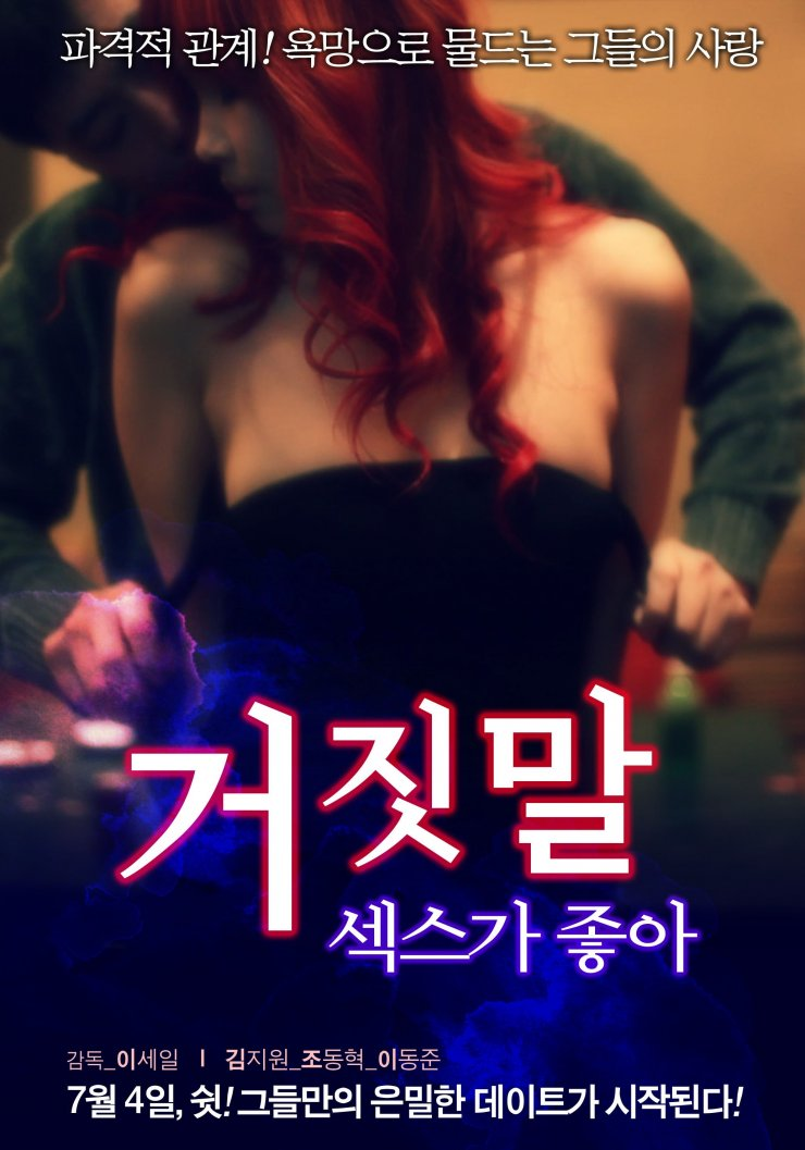 I Like Fake Sex (Korean Movie - 2013) - 거짓말 섹스가 좋아 @ HanCinema :: The Korean Movie and Drama DatabaseI Like Fake Sex (Korean Movie - 2013) - 거짓말 섹스가 좋아 - 웹
