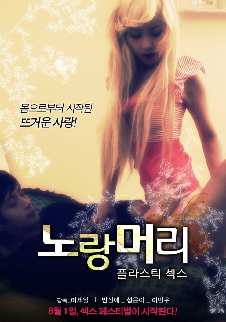 Yellow Hair - Plastic Sex (Korean Movie - 2013) - 노랑머리
