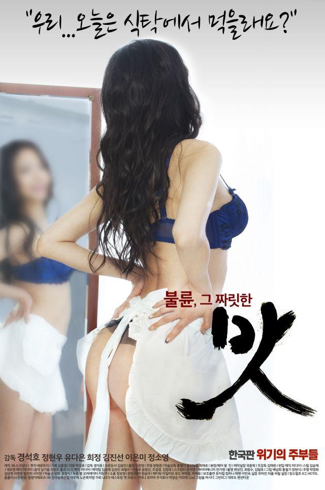 2013 Taste Korean Movie