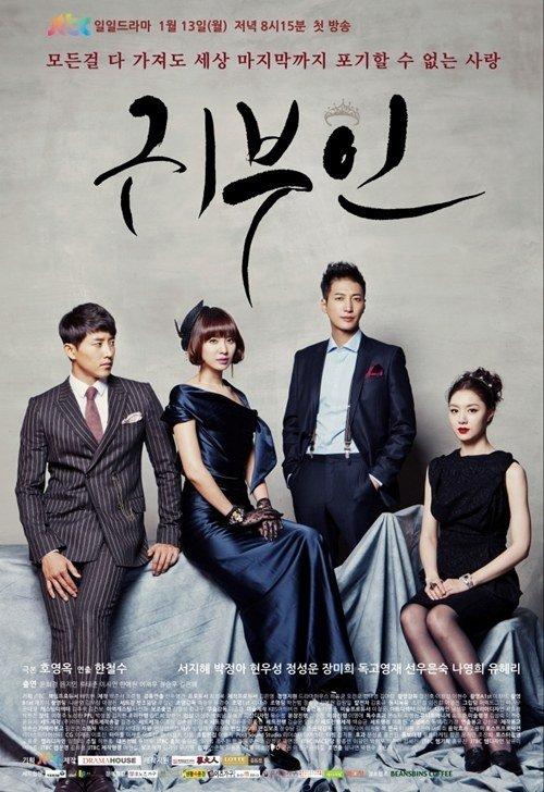 Lady (Korean Drama - 2014) - 귀부인 @ HanCinema :: The Korean ...
