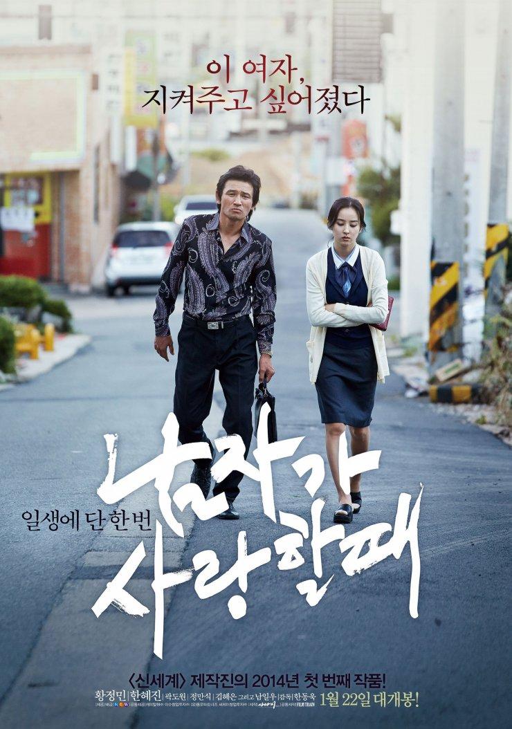 When A Man Loves A Woman Korean Movie 2013 남자가 사랑할 때