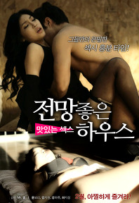 House With A Good View - Tasty Sex (Korean Movie - 2014) - 전망좋은