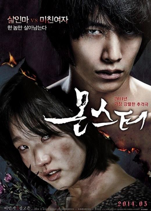 Lee Min Ki S Shoes In Monster