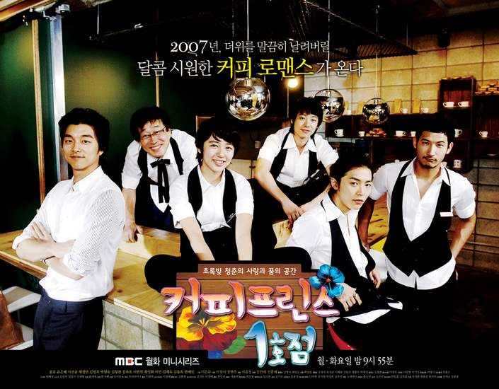 Coffee Prince Cast (Korean Drama - 2007) - 커피 프린스 1호점 ...