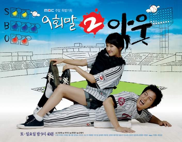 9 End 2 Outs Konusu 2007 Kore Dizileri Koreatopya