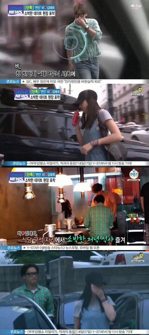 Rain dating kim tae