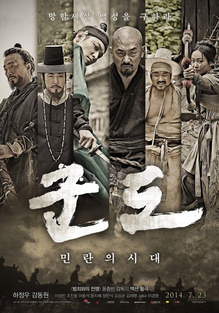 Kundo Age Of The Rampant Korean Movie 2014 군도 민란의 시대
