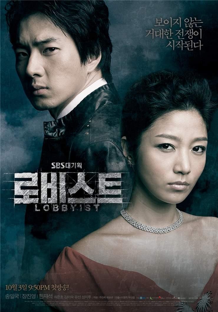 Lobbyist (Korean Drama - 2007) - 로비스트 @ HanCinema :: The ...