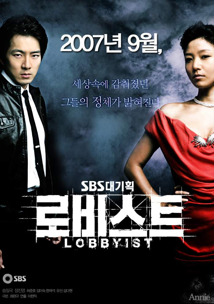 New Korean Drama - 'Lobbyist' - YouTube