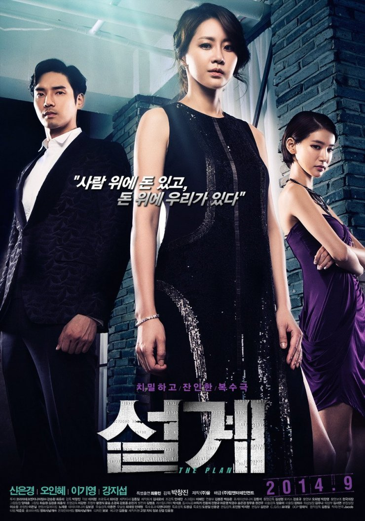 The Plan Korean Movie 2014 Hancinema The Korean