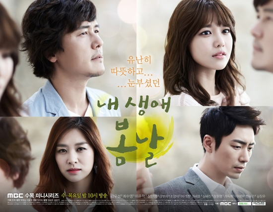 my-spring-days capitulos completos