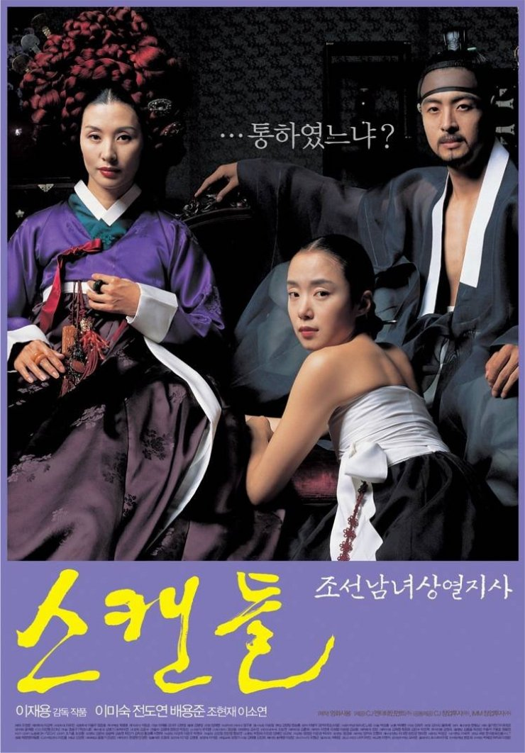 Untold Scandal (Korean Movie - 2003) - 스캔들 - 조선남녀상열