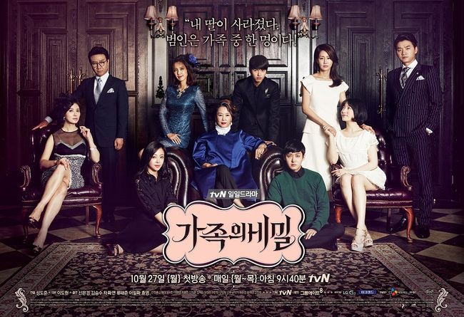 fd97cc554f8d Family Secrets (Korean Drama - 2014) - 가족의 비밀   HanCinema    The Korean  Movie and Drama Database