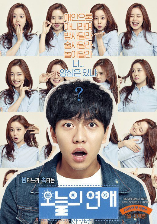 Movie, 'Today's Love' of Lee Seung-gi and Moon Chae-won will