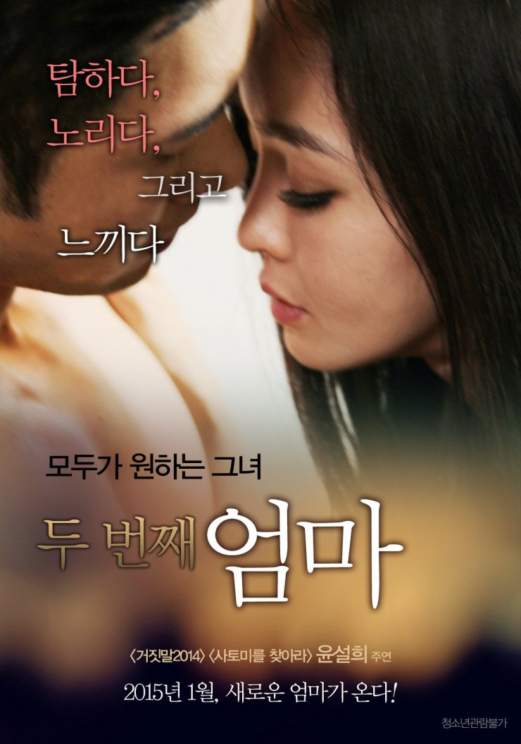 The Second Mother (Korean Movie - 2014) - 두 번째 엄마 @ HanCinema