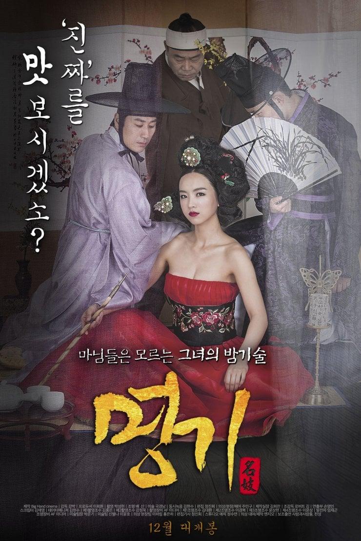 Barisaein (2014) - IMDb