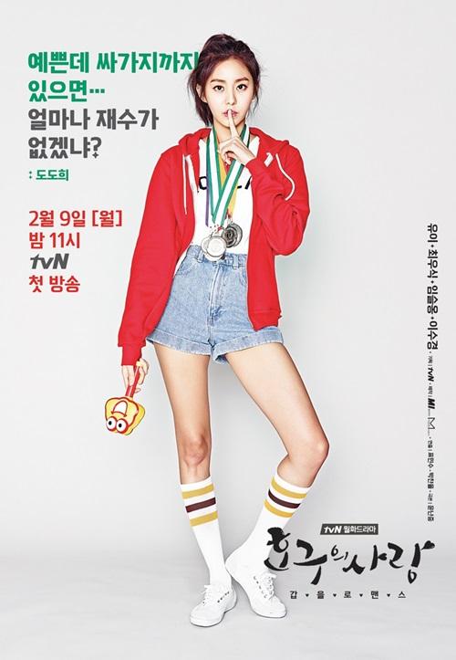 Fool Love Korean Drama Hogu\'s Love Korean Drama