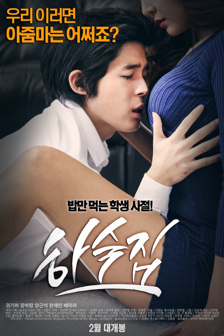 Film Semi Boarding House (2014) Full Movie