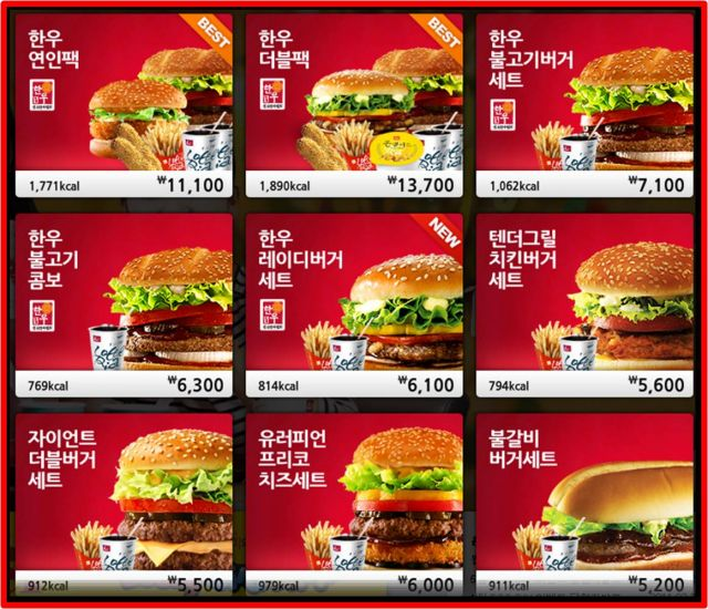 Burger Dessert Prices To Rise 300 Won At Lotteria