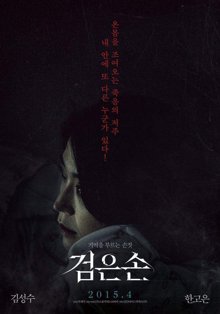 Han goeun black hand