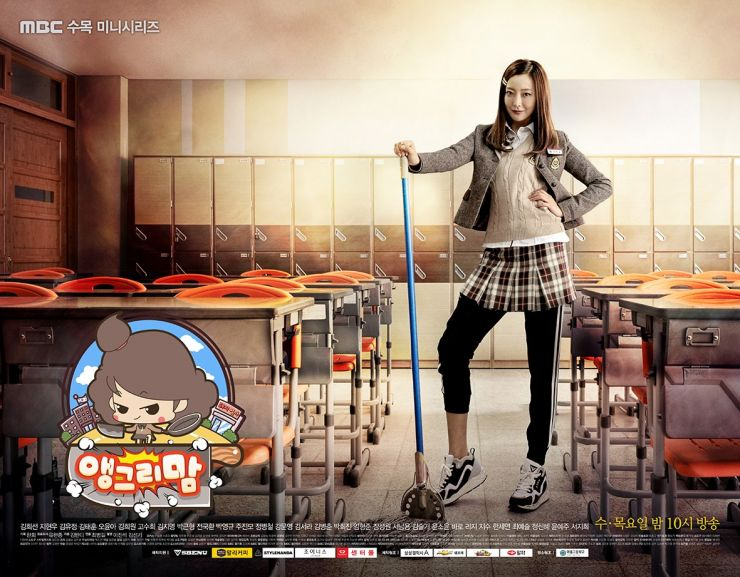 Angry Mom Cast (Korean Drama - 2015) - 앵그리맘 @ HanCinema ...