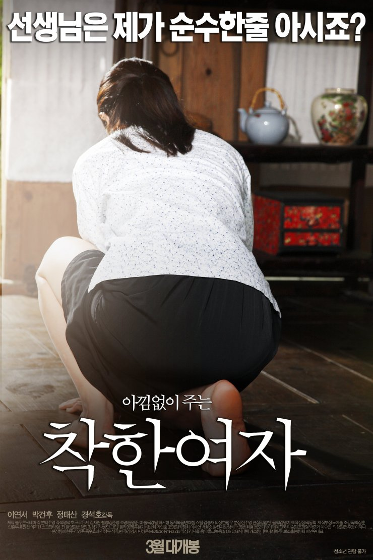 Nice Woman (Korean Movie - 2015) - 착한 여자 @ HanCinema :: The