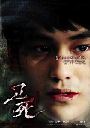 Death Bell / Gosa / 2008 / G.Kore / Online Film �zle