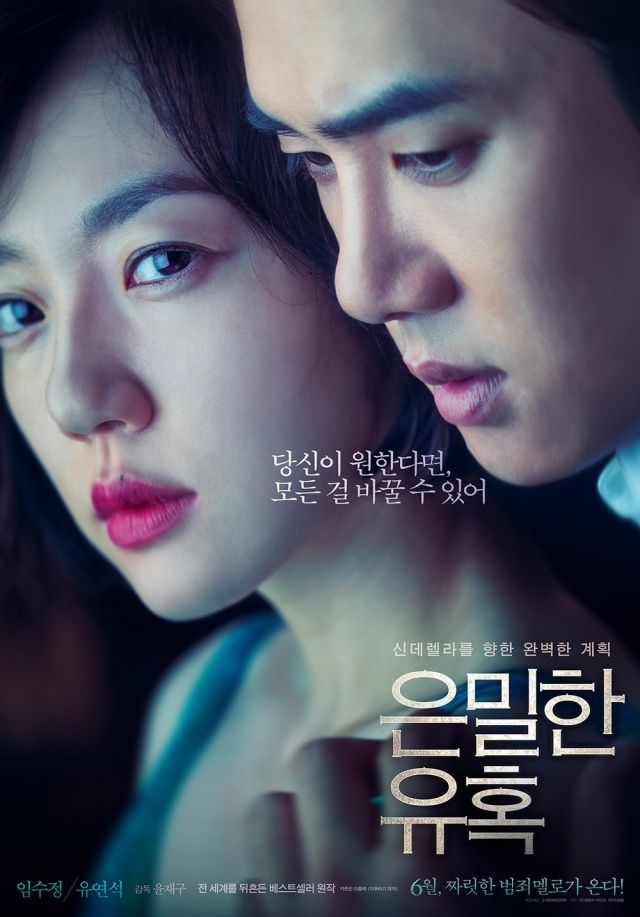 korean movies 2015