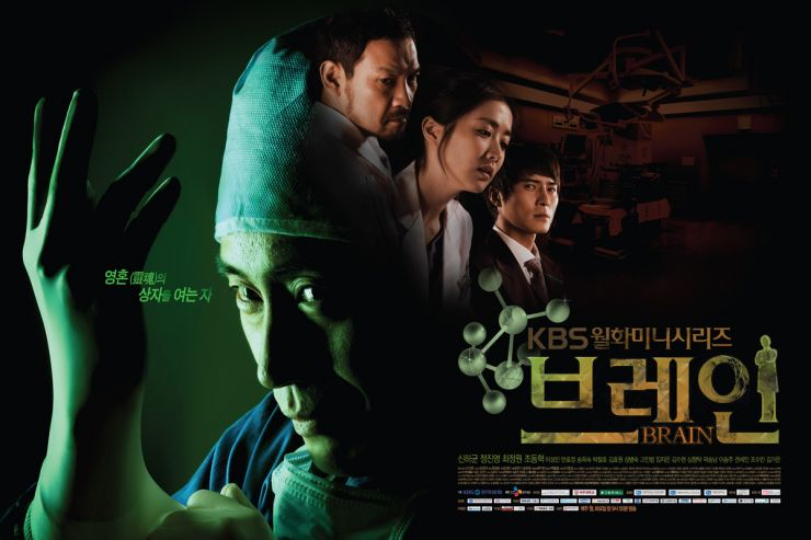 Brain (Korean Drama - 2011) - 브레인 @ HanCinema :: The Korean Movie