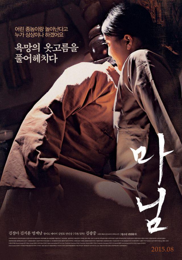 Risky Romance (사생결단 로맨스) Korean - Drama - Episode 21 - Picture