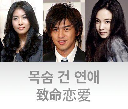 Upcoming Korean-Chinese movie