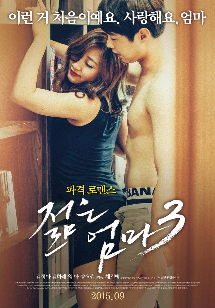 Young Mother 3 (Korean Movie - 2015) - 젊은 엄마3 @ HanCinema :: The