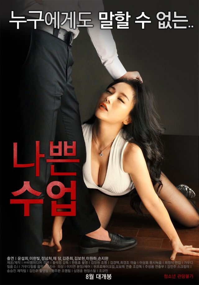 korea movie Adult