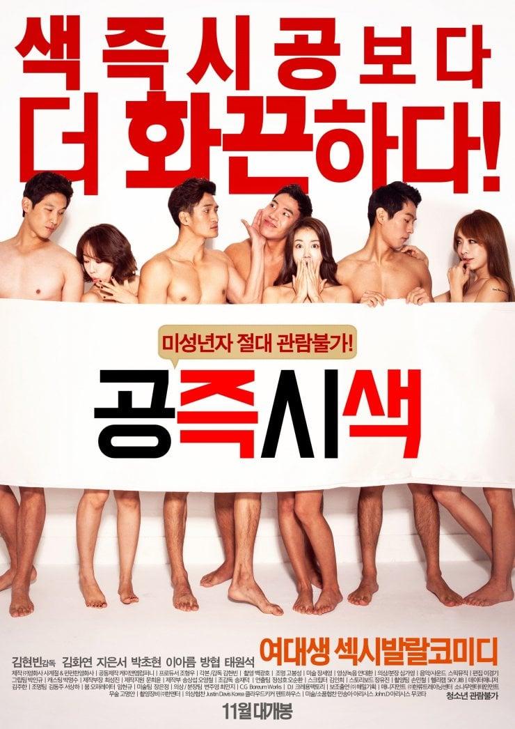 Film film poster sex sex zero zero