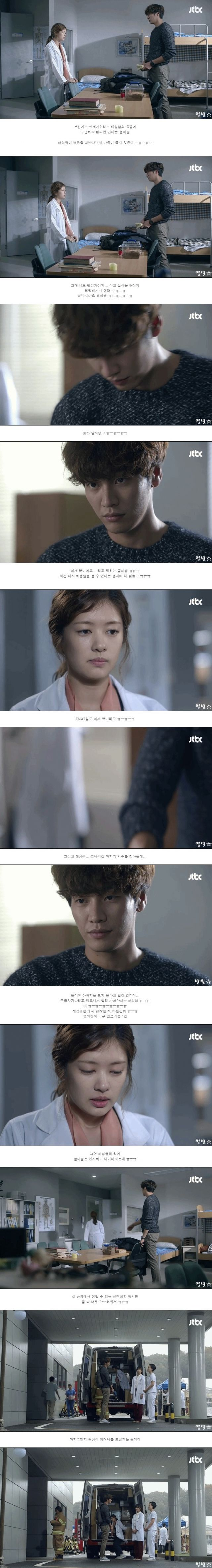Spoiler] Added episodes 18 and 19 captures for the Korean