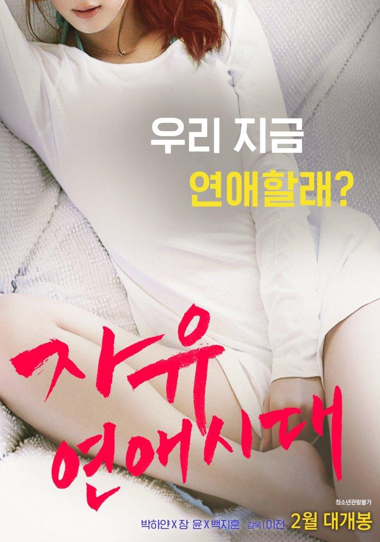 Free Romance Generation (2015)