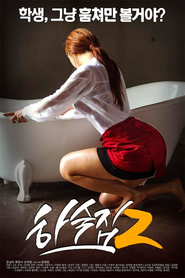 Boarding House 2 (Korean Movie - 2015) - 하숙집2 @ HanCinema