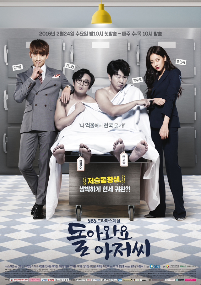 please teach me english korean movie
