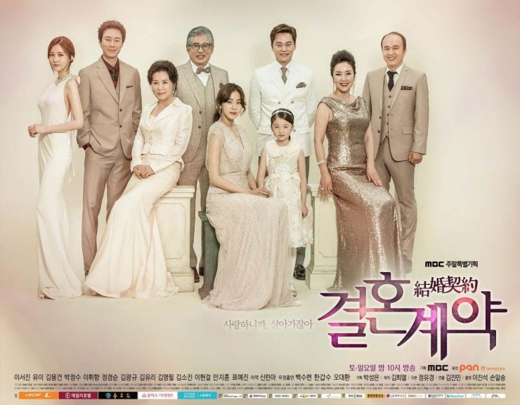 Marriage Contract (Korean Drama - 2016) - 결혼계약